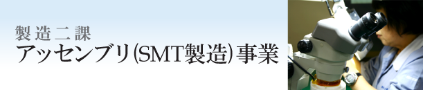 製造二課(SMT製造)