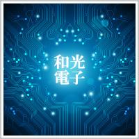 Hybrid IC,SMT&ASSYメーカー (株)和光電子